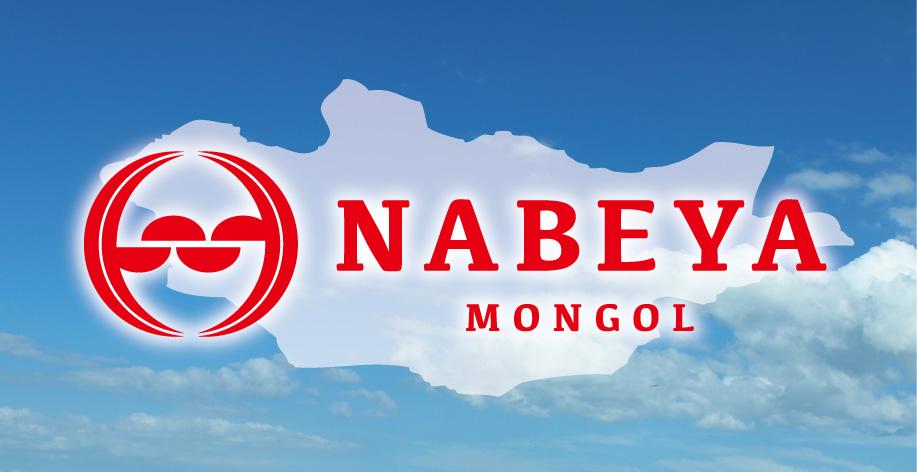 ナベヤモンゴルのイメージ